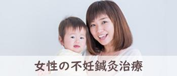 女性の不妊鍼灸治療