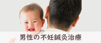 男性の不妊鍼灸治療