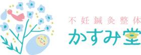 堺市で【不妊治療・不妊鍼灸】なら不妊鍼灸整体かすみ堂