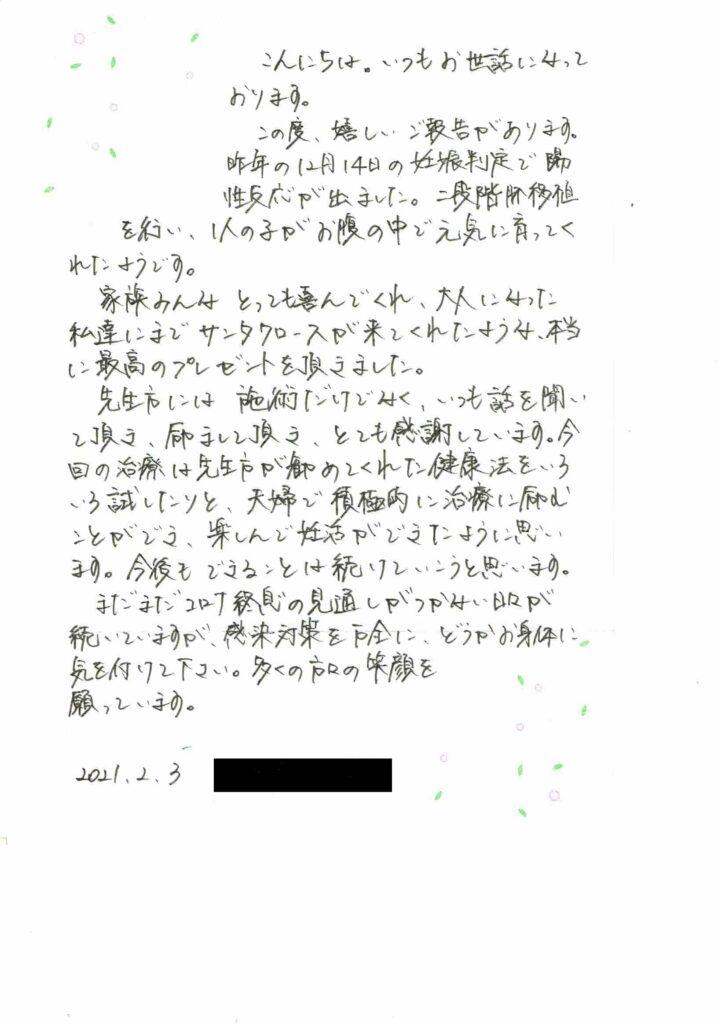 K様お手紙