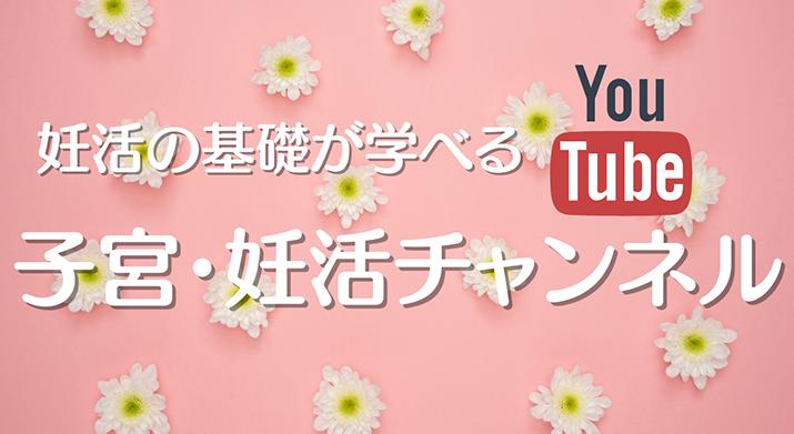子宮チャンネル
